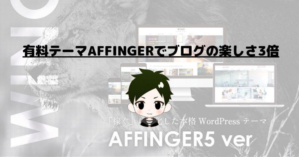 アフィンガーを使ったらブログの楽しさ3倍