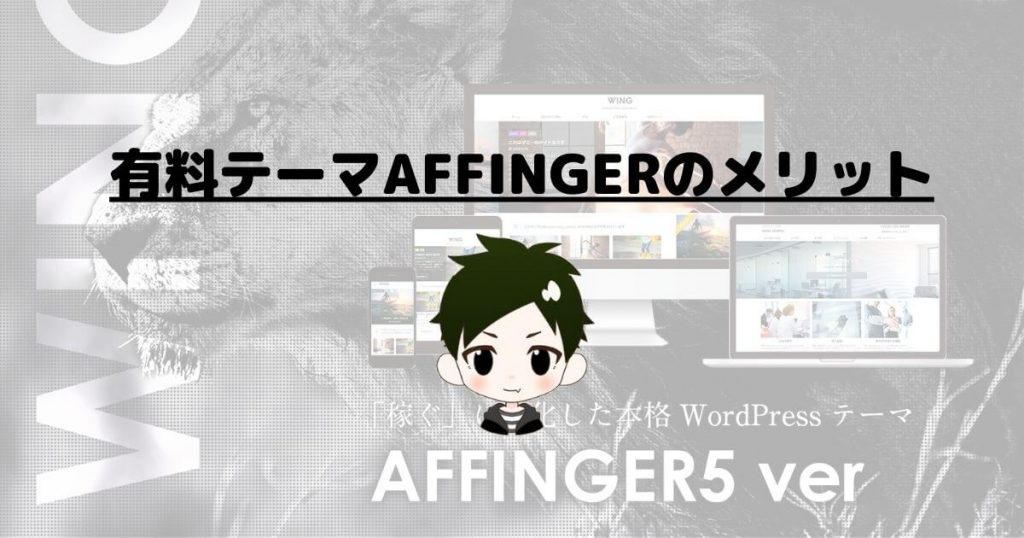 アフィンガー4つのメリット